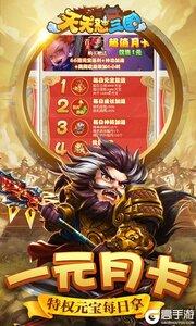 天天怼三国送充版游戏截图-2