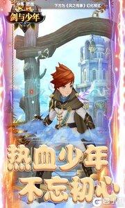 剑与少年BT版游戏截图-2