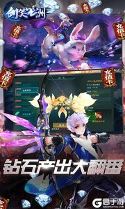 剑笑九州下载游戏游戏截图-3
