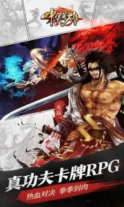 中华英雄(超V版)游戏截图-2