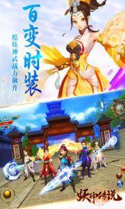 妖神传说BT版游戏截图-4