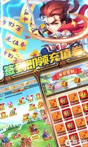 新三国可盘版游戏截图-2