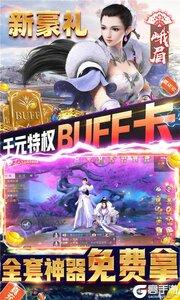 那一剑江湖神器全送版游戏截图-2