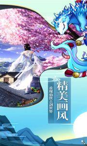 仙风道骨星耀版游戏截图-3