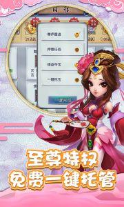 仙灵外传游戏截图-3