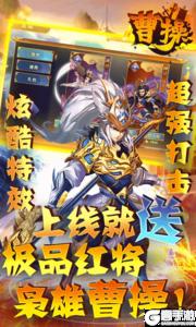 曹操超V版游戏截图-0