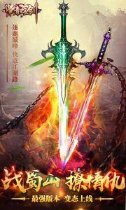 紫青双剑:蜀山三杰游戏截图-0