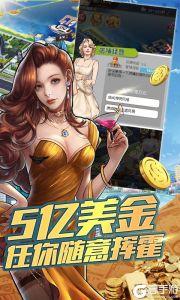 金融风暴onlineBT版游戏截图-0