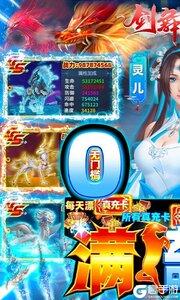 剑舞龙城最新版游戏截图-0