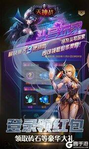 天神战游戏截图-2