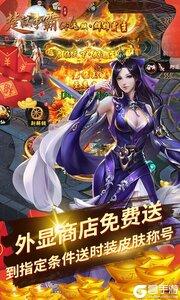楚汉争霸OL商城版游戏截图-4