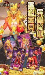 九州王朝游戏截图-2
