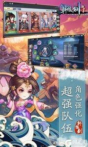 轩辕剑群侠录游戏截图-2