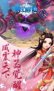 梦幻修仙2游戏截图-2