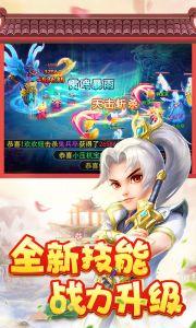 菲狐倚天情缘测试版游戏截图-1