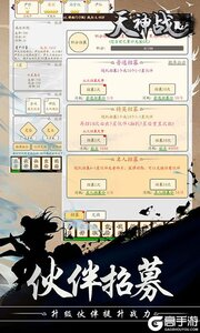 天神战官方版游戏截图-3