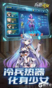 兵器少女(至尊版)游戏截图-3