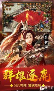 血饮天下(三国单职业)游戏截图-0