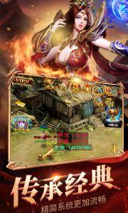 王者霸业游戏截图-0