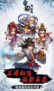 雪刀群侠传(定制商城)游戏截图-0