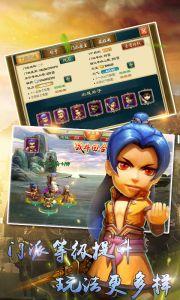 武侠Q传星耀版游戏截图-1