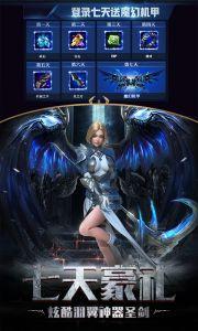 圣剑纪元游戏截图-3