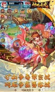 神将屠龙商城版游戏截图-4