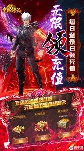 皇城传说V游版游戏截图-4