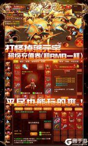 龙之歌超V版游戏截图-2