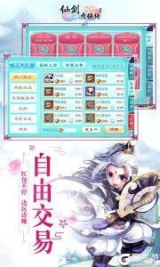 仙剑奇侠传回合(海量版)游戏截图-4