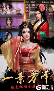 新水浒(商城版)游戏截图-4