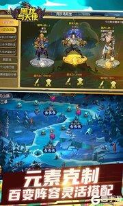 黑龙与天使游戏截图-3