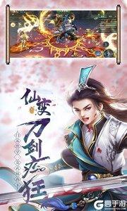 仙变3高爆版游戏截图-2
