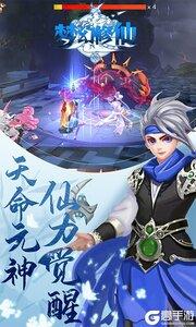 梦幻修仙2游戏截图-4