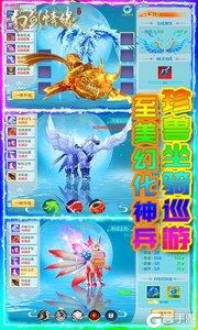幻剑情缘高爆版游戏截图-4