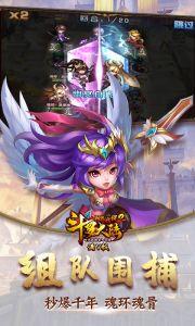 斗罗大陆神界传说2(满V版)游戏截图-2