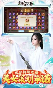 白蛇仙劫送十万真充游戏截图-2