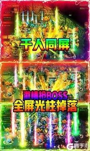怒剑传奇VIP版游戏截图-2