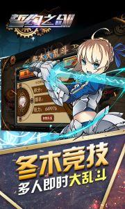 誓约之剑海量版游戏截图-3