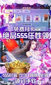 碧雪情天3D巴兔版游戏截图-3