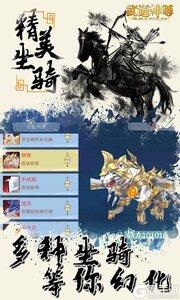 武道神尊游戏截图-4