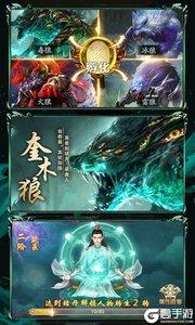 纵剑仙界(送海量连抽)游戏截图-3