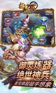 斗羅大陸神界傳說Ⅱ(至尊版)游戲截圖-3