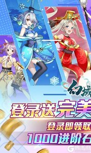 幻域神姬老版本游戏截图-0