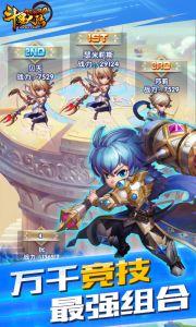 斗罗大陆神界传说2游戏截图-0