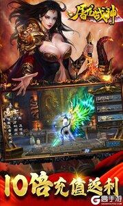 屠龙战神满V版游戏截图-1