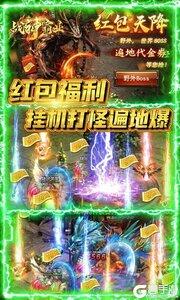 战神霸业游戏截图-3