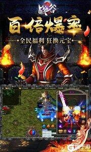 战谷游戏截图-2