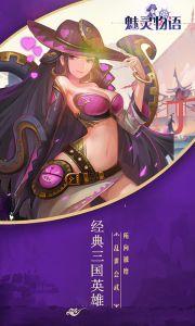 魅灵物语至尊版游戏截图-3