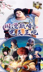 画江湖盟主游戏截图-3